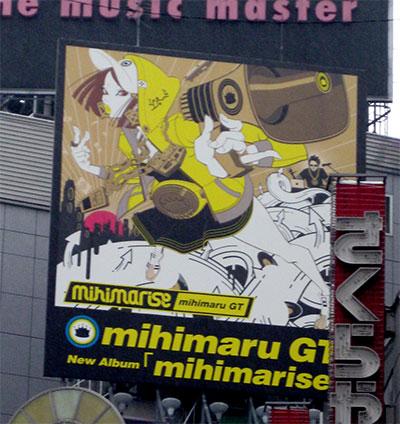 ippei-gyoubu-billboard